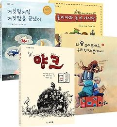 씨드북 청소년 수상 도서 베스트 4권 세트