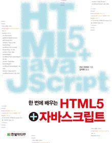 한 번에 배우는 HTML5+자바스크립트