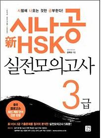 시나공 신 HSK 실전모의고사 3급