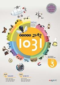 창의탐구력 과학 1031 - 초등 3학년