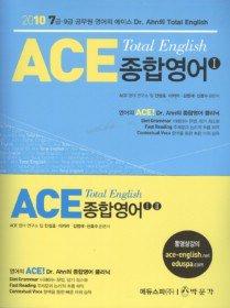 ACE 종합영어 세트 (2010)