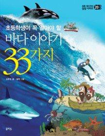 바다 이야기 33가지