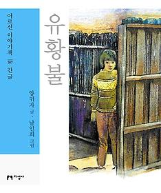 유황불 (큰글자책)