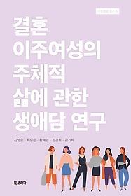 "<font title=""결혼이주여성의 주체적 삶에 관한 생애담 연구"">결혼이주여성의 주체적 삶에 관한 생애담 ...</font>"