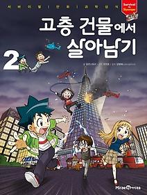 고층 건물에서 살아남기 2