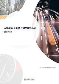 2021 국내외 자율주행 산업분석보고서