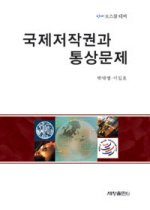 국제저작권과 통상문제