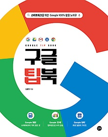 구글 팁북 Google TIP BOOK