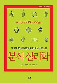 분석 심리학