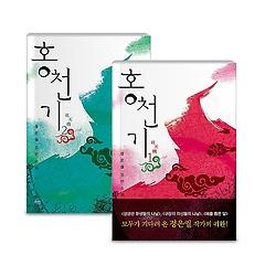 홍천기 1~2권 패키지