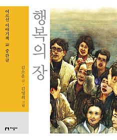 행복의 장 (큰글자책)