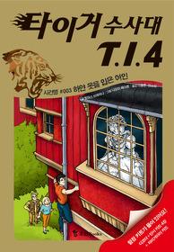 타이거 수사대 T.I.4 시즌1 사건명 003