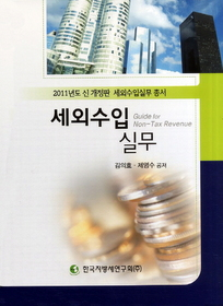 2011 세외수입 실무