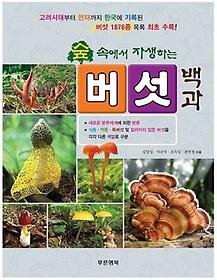 숲속에서 자생하는 버섯백과