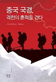 중국 국경, 격전의 흔적을 걷다