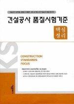건설공사 품질시험기준 핵심정리