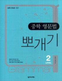중학 영문법 뽀개기 LEVEL 2