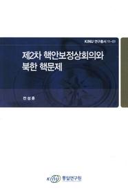 제2차 핵안보정상회의와 북한 핵문제