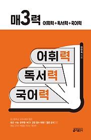 매3력 - 어휘력 + 독서력 + 국어력