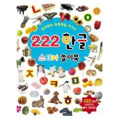 222 한글 스티커 놀이북