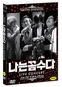 나는 꼼수다 Live Concert - DVD