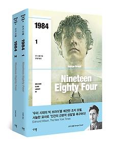 1984 1~2 세트