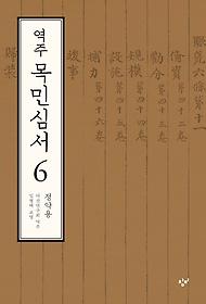 역주 목민심서 6