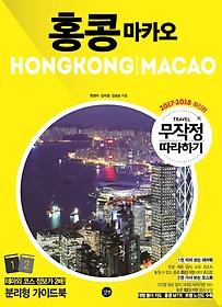 무작정 따라하기 홍콩 마카오 (2017~2018)