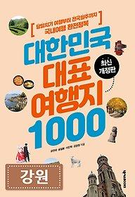 대한민국 대표여행지 1000 : 강원