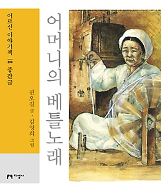 어머니의 베틀노래 (큰글자책)
