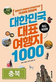대한민국 대표여행지 1000 : 충북