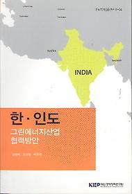 한 인도 그린에너지산업 협력방안