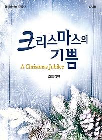 크리스마스의 기쁨 (크리스마스 칸타타)