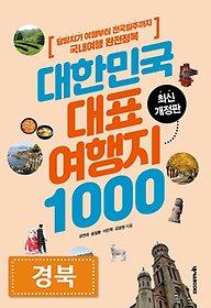 대한민국 대표여행지 1000 : 경북