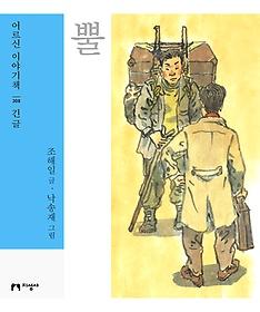 뿔 (큰글자책)