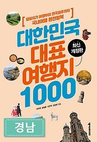 대한민국 대표여행지 1000 : 경남
