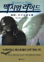맥시멈 라이드 - 제1탄 천사실험실 1