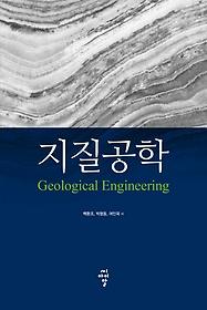지질공학 (Geological Engineering)
