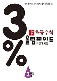 """<font title=""""디딤돌 초등수학 3% 올림피아드 3 과정 (2021)"""">디딤돌 초등수학 3% 올림피아드 3 과정 (20...</font>"""