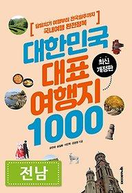 대한민국 대표여행지 1000 : 전남