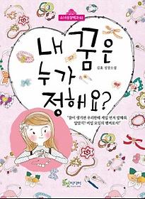 내 꿈은 누가 정해요? : 김효 성장동화