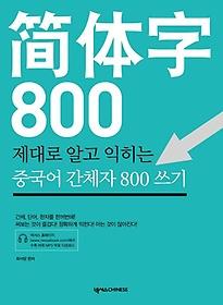 중국어 간체자 800 쓰기