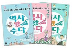 역사 왔수다 1~3권 패키지 (전3권)
