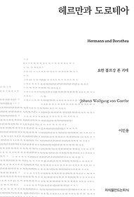 헤르만과 도로테아