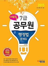 2015 에듀윌 7급 공무원 행정법 문제집