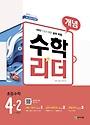 개념 수학리더 초등수학 4-2 (2021년용) : 2015 개정 교육과정 / 새 교과서 반영