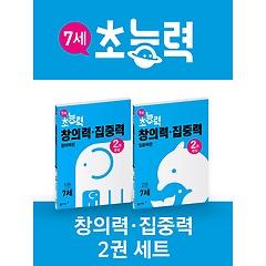 7세 초능력 창의력 집중력 1~2권 세트