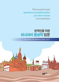 한국인을 위한 러시아어 음성학 입문