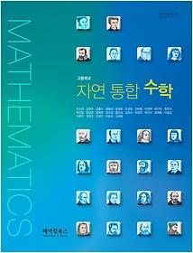 고등학교 자연 통합 수학 (2017년)