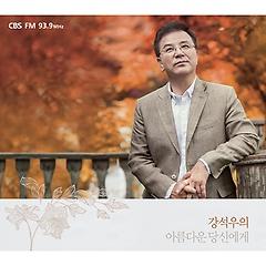 CBS FM 강석우의 아름다운 당신에게 [2CD]